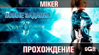 StarCraft 2 Нова - Незримая война (новые задания)