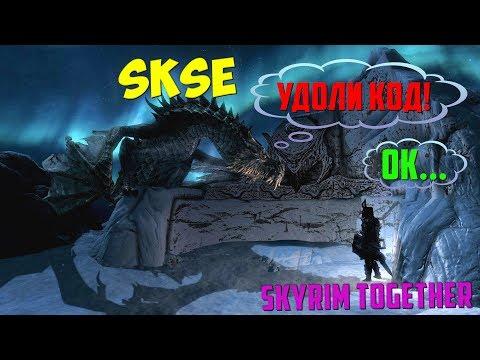 Почему команда SKSE не хочет выпуска Skyrim Together? thumbnail