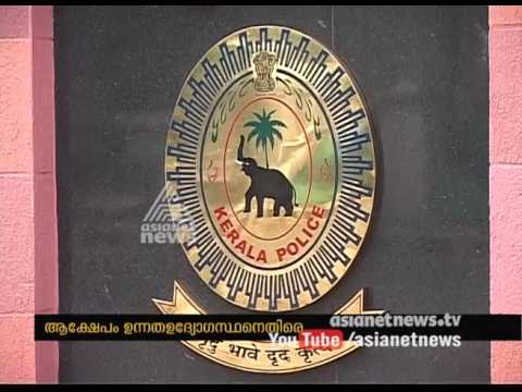 Allegation against higher official of Kerala Police about the currency supply