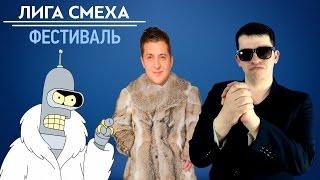 Юмор Не Юмор Лига Смеха - Украинская альтернатива КВН