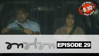Thaththa | Episode 29 | Sirasa TV 22nd September 2018 [HD] Thumbnail