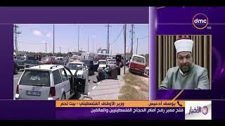 بالفيديو ..وزير الاوقاف الفلسطيني : مصر قدمت كافة التسهيلات لنقل الحجاج للأراضي المقدسة | الصباح العربي