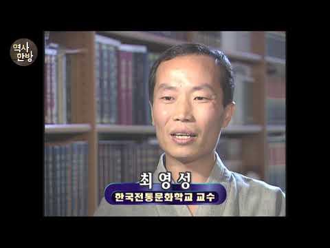 영상한국사 ㅣ 183 최치원, 당으로 조기유학을 떠나다