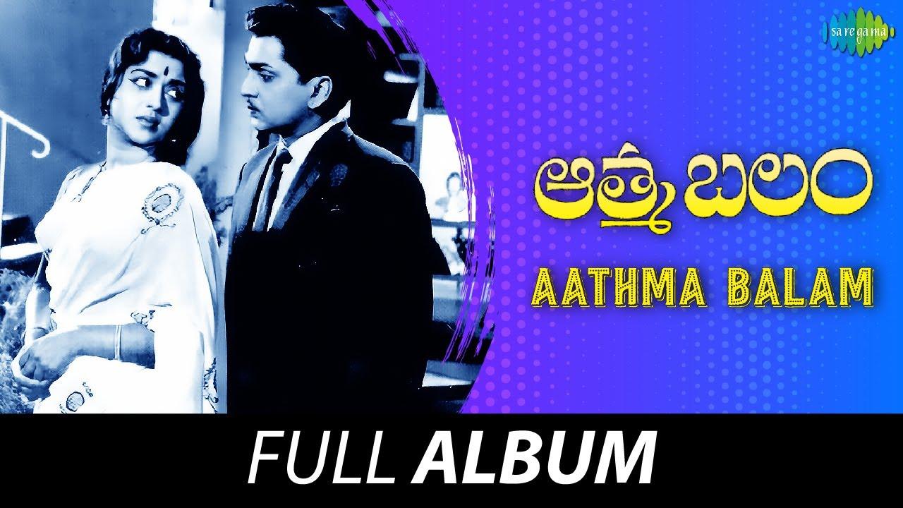 Aathma Balam - Full Album   Akkineni Nageswara Rao, B. Saroja Devi   K.V. Mahadevan