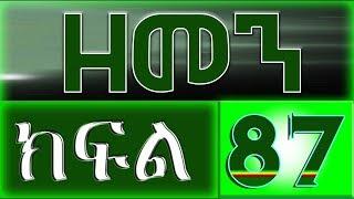 Zemen Drama  - Part 87 (Ethiopian Drama)