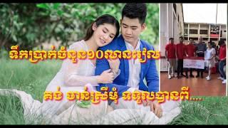 Khmer hot news today,Khmer breaking news,Cambodia news 2018,Share World