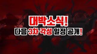 【던파】 대박소식! 다음 3차각성 캐릭 일정 공개! (3차각성, 진 각성)