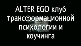 Альтер Эго Обнинск