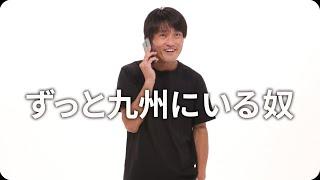 『ずっと九州にいる奴』ジャルジャルのネタのタネ【JARUJARUTOWER】
