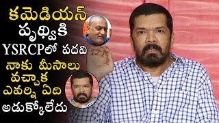 పోసాని అలిగాడ ? Posani Krishna Murali About YSRCP CM YS Jagan Mohna Reddy @ Press Meet - Bullet Raj