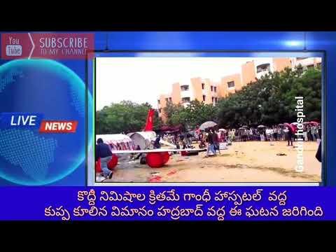 Today braking news.. Hyderabad ka gandhi hospital ka ground me flight crash hua (fake news 😀sorry