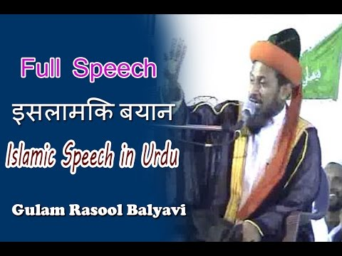 Full Islamic Speech in Urdu | Gulam Rasool Balyavi Taqreer | Islamic Lectures in Urdu