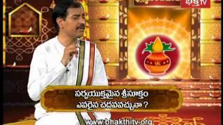 How to Chanting Sri Suktam | Dharma sandehalu - Episode 450_Part 2