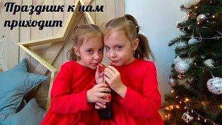 Coca Cola – Праздник к нам приходит (Премьера клипа поют дети) #ПойКокаКола