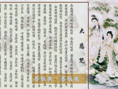 Great Compassion Mantra - Imee Ooi  大悲咒 - 黃慧音