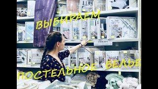 видео купить постельное белье сатин