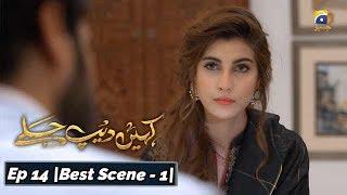 Kahin Deep Jalay | Episode 14 | Best Scene 01 | HAR PAL GEO