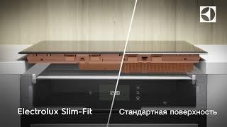 Обзор Electrolux Slim-Fit - самая тонкая варочная поверхность!