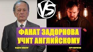 МИХАИЛ ШЕСТОВ - ШАРЛАТАН