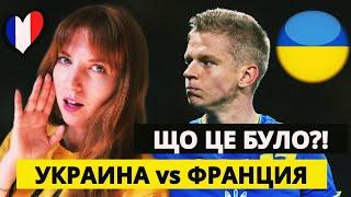 УКРАИНА ФРАНЦИЯ Решающий матч ПРОГНОЗ