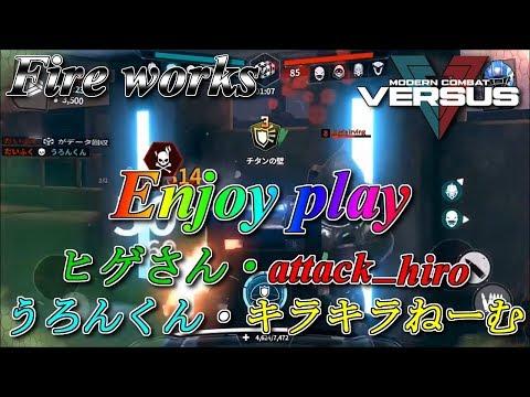 【本格スマホFPSゲーム】【モダコンバーサス】Fire works enjoy play【21】