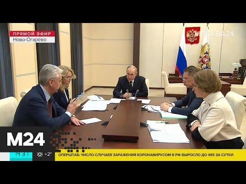 Собянин попросил Путина поручить жестко контролировать ситуацию с коронавирусом - Москва 24