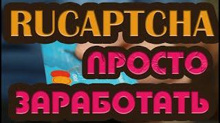 ruCaptcha - Самый простой заработок!