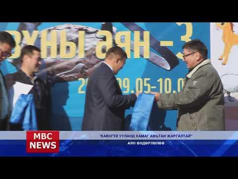MBC NEWS medeellin hutulbur 2017 10 12