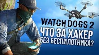Watch Dogs 2 - Что за хакер без беспилотника? (Превью)