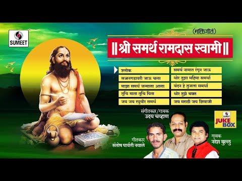 shri-samartha-ramdas-swami-audio-jukebox---marathi-bhaktigeete---sumeet-music