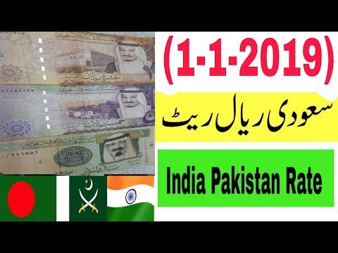 Today Saudi Riyal Exchange rate Pakistan India Currency Rate