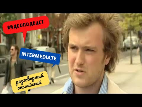 ВИДЕОПОДКАСТ | Intermediate | Разговорный английский | Аудирование | Learn English | #домавместе