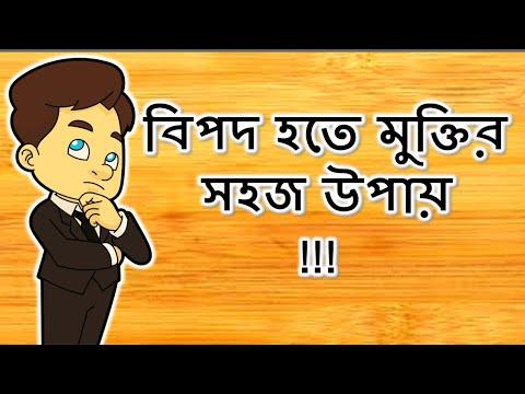 বিপদে পড়লে কি করবেন জানুন? New Waz 2019 Bangla News BUZZFEED BD Bengali Lecture Islamic Taheri fuuny