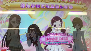 "Arcade game ""Precure mahou no party"". 現在は稼働終了した、ゲームセ..."