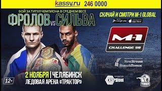 M-1 Challenge 98: Фролов vs Сильва, промо турнира 2-го ноября, Челябинск