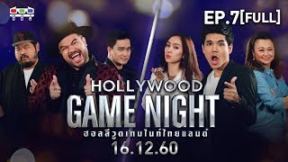 HOLLYWOOD GAME NIGHT THAILAND | EP.7 [FULL] | ป๊อป, โอ๊ต, เอ๊ะ VS คิ้ม, โฟร์, นิกกี้ | 16 ธ.ค. 60