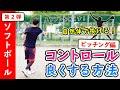 【ピッチングフォーム改善】コントロールを良くする練習方法 [女子ソフトボール ピッチング]