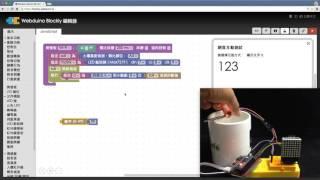 Webduino - 偵測濕度並用 LED 點矩陣顯示 ( 土壤濕度偵測模組、LED 點矩陣 )