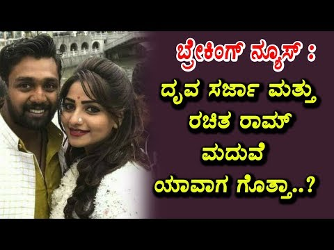 Druva Sarja and Rachita Ram marriage...