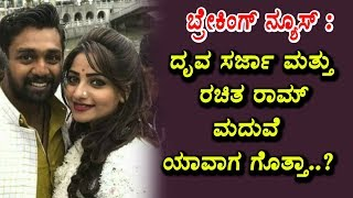 Druva Sarja and Rachita Ram marriage details | Dhruva sarja | Rachita ram | Top Kannada TV