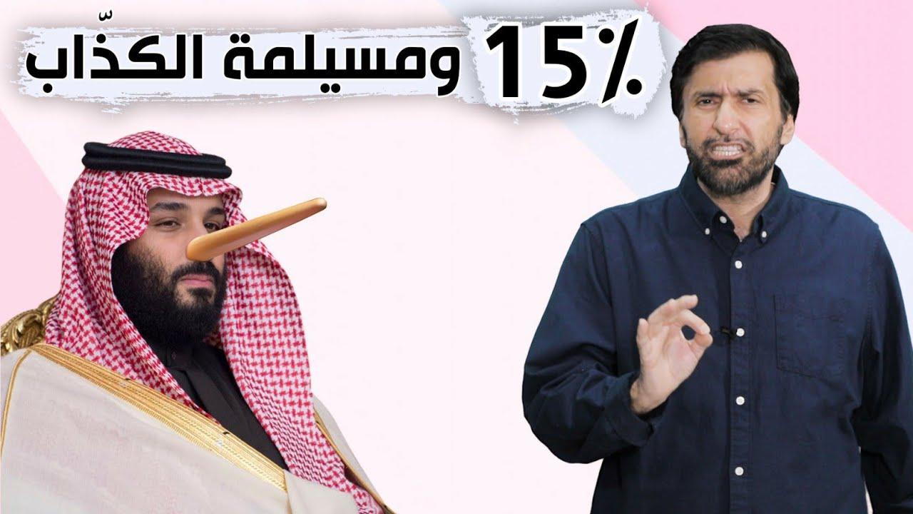 خلاص نشفتوا دم المواطن السعودي كفاية شفط يا لصوص د.عبدالعزيز الخزرج الأنصاري
