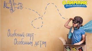 Особенный спорт - особенным детям!(В детском спортивном клубе «Олимпик» проводятся занятия для детей с особенностями, которые нуждаются в..., 2015-09-21T06:13:23.000Z)