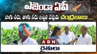 Agenda AP | Kadapa Farmers Over 2019 Elections | ABN Exclusive | ABN Telugu