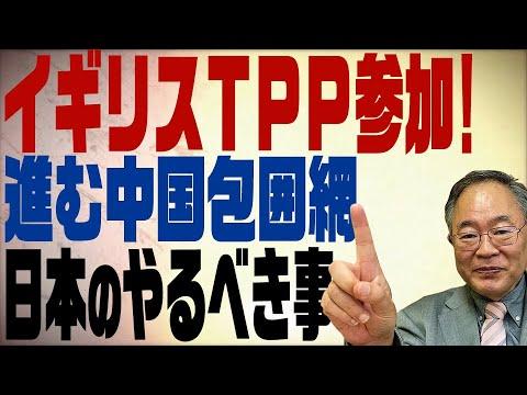 第93回 イギリスTPP加入で進む中国包囲網!日本の戦略を解説