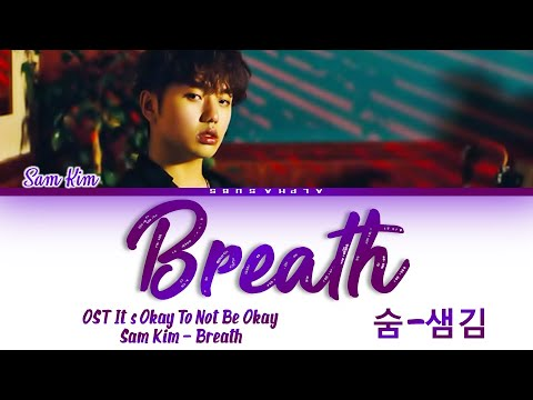 Download Sam Kim (샘김) - Breath (숨) It's Okay To Not Be Okay OST Part 2 [사이코지만 괜찮아] Lyrics/가사 [Han|Rom|Eng]