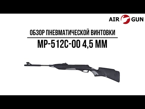 Пневматическая винтовка МР-512С-00 4,5 мм