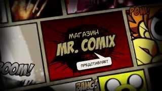 Магазин Комиксов «Mr.Comix»