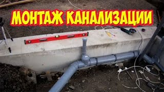 Монтаж канализации(, 2017-03-18T07:00:07.000Z)