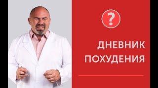 постер к видео Как похудеть без диет и таблеток. Дневник похудения и как его вести