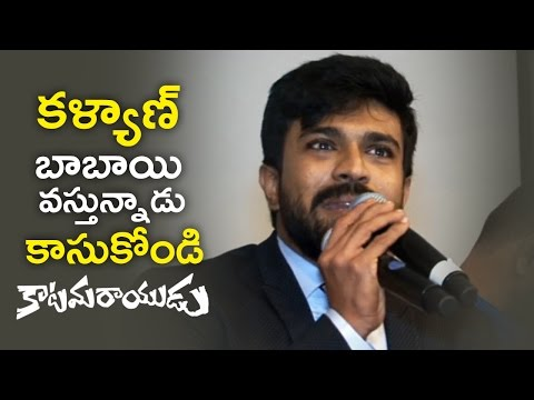 Thumbnail: Ram Charan About Pawan Kalyan's Katamarayudu Movie | Get Ready Guys | TFPC